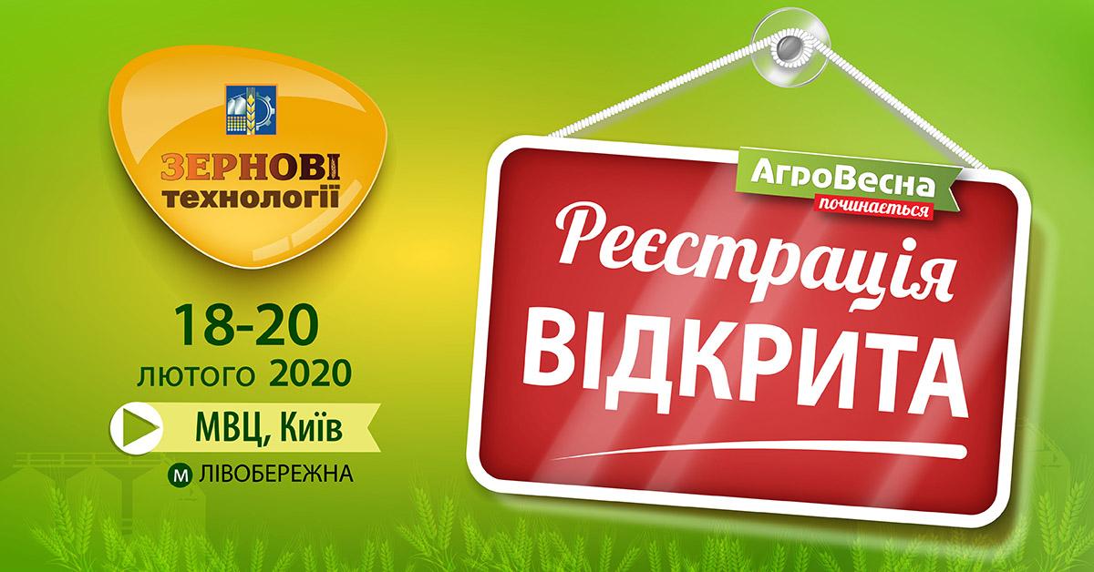 Реєстрація на 10 ювілейну виставку «Зернові технології 2020» стартувала!