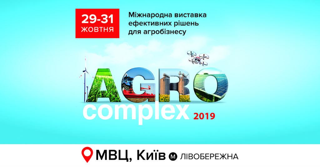 Головна агроподія осені – міжнародна виставка ефективних рішень для агробізнесу AgroComplex 2019!